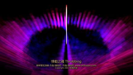 【悸动之魂throbbing】原创钢琴管弦演奏-潘俊宏2001年作曲
