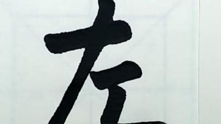 """胡士清柳体楷书 临柳公权《玄秘塔碑》""""左"""""""