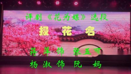 评剧《花为媒.报花名》蒋  萍   杨  淑表演(字幕)
