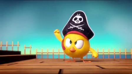 我在16 佛系萌鸡变身海盗截取了一段小视频