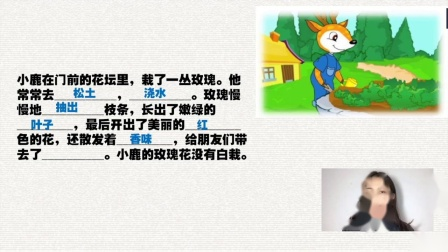惟思学院 - 语文专题网课(2年级写作与阅读视频八)