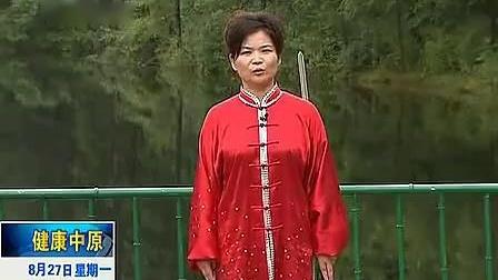 徐勤兰陈式太极单剑教学 1起势 2朝阳剑