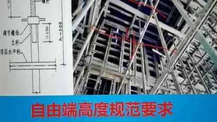 赵志刚老师讲自由端高度规范要求1