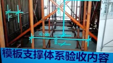 赵志刚老师讲模板支撑体系验收内容3