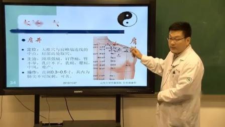 中医学38.针灸推拿6