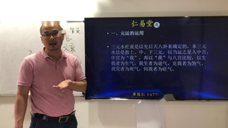 仁易堂 黄俊仁《易学方术》系列之三元八局06