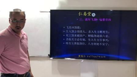 仁易堂 黄俊仁《易学方术》系列之三元八局07