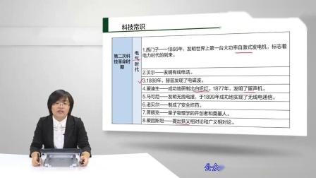 2020事业单位考试-事业单位公基-公共基础知识-【01【第一章-科技发展】