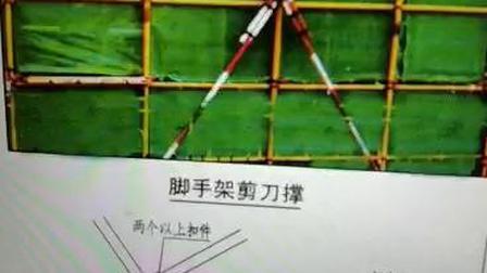 赵志刚老师讲脚手架剪刀撑