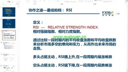 【许亚鑫】10协作之道-RSI  - 《五道技法-谐波交易》