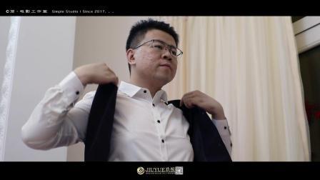 2019.9.8玖悦-缪圣杰&田甜婚礼-MV