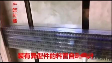 管装送料器运行视频