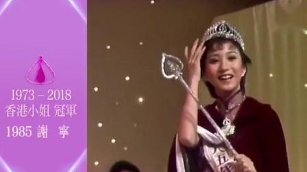 香港小姐竞选冠军(1973~2018年)