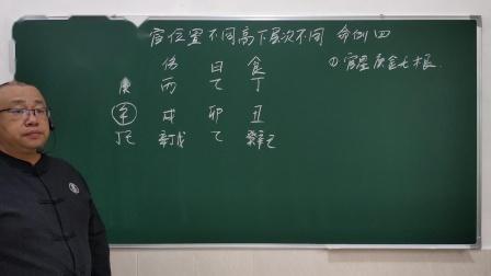 八字入门243课财星官星位置不同层次高下不同命例分析(四)