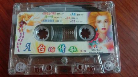 经典老磁带-台湾情歌第二集