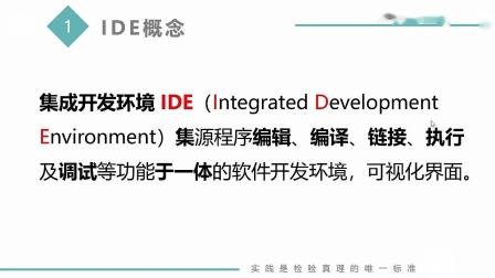 第5讲 IDE简介及VC++6.0实操(MOOC课网 孙海洋)