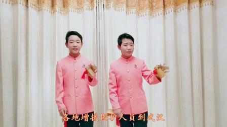 《众志成城战疫情》创作:张新华 表演:仲怡阳 仲怡帆