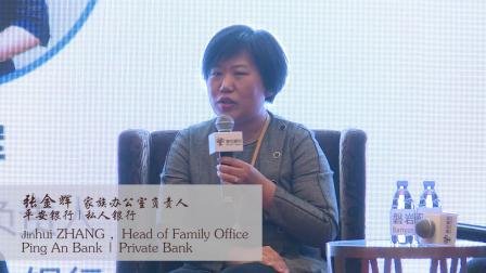 十二届亚洲私人银行家族办公室峰会 12th Aisa PBFO Summit.mp4