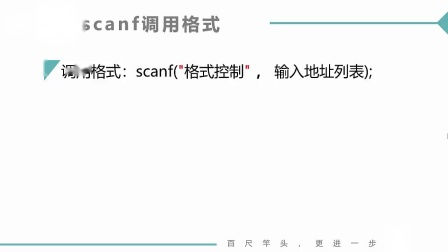 (MOOC孙海洋)第3讲(第2周)数据类型及输入输出初探.mp4
