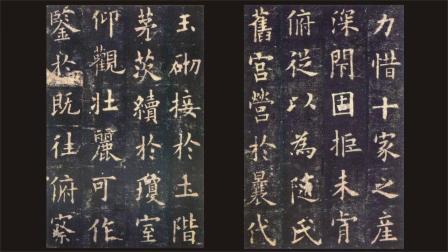 《九成宫醴泉铭》解读