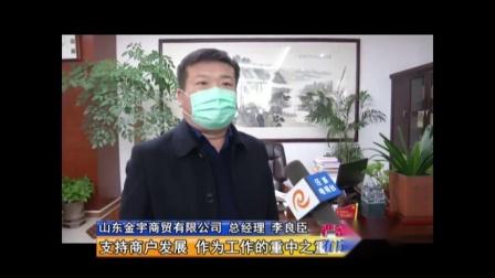 【严密防控疫情 有序复工复产】山东金宇商贸有限公司