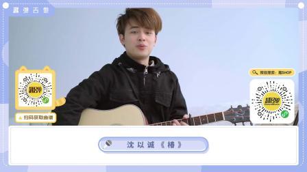 【吉他教学】沈以诚《椿》吉他弹唱教学
