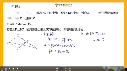 初二数学春季稼轩班第2讲课后巩固视频讲解