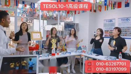 tesol毕业视频国际英语教师资格证tesol总部官网报名TESOL证书培训泰孚教育tesol北京.mp4