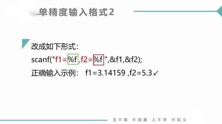 第6讲(第2周)浮点型数据的输入和输出.mp4