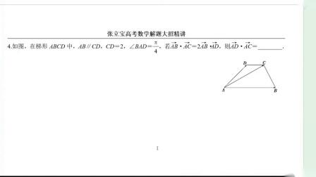 尖锋高中数学快速提分解题技巧大全2