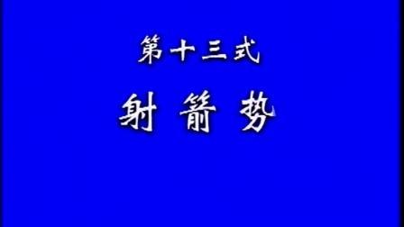 06.少林八步连环拳《释德君》《少林传统功夫系列》