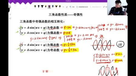高中数学——三角函数性质速算技巧