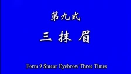 32.少林七星螳螂拳-白猿献果《释德君》《少林传统功夫系列》