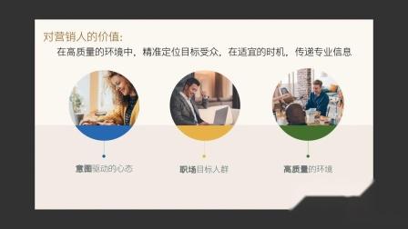 领英中国B2B营销数字化展望
