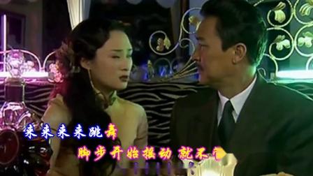 韩宝仪【舞女】国语 无损音乐 中文字幕 (女人爱老板 蜜蜜甜甜 亲了一口)