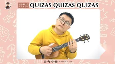 Quizas Quizas Quizas 尤克里里指弹 by 胖子哇