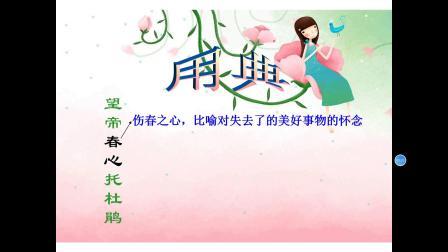 《锦瑟》录课(ouyang)
