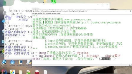 赤壁悠学优青少年编程人工智能Python:-字符串中插入变量
