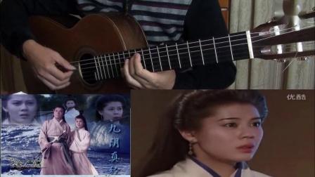 GuitarManH----《碧海潮生曲》吉他独奏