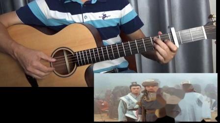GuitarManH---------天龙八部主题曲《难念的经》吉他独奏
