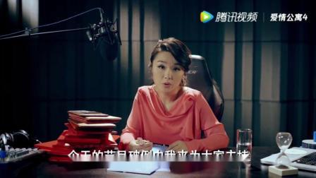 《爱情公寓特别节目丽萨榕有话要对真爱粉说》