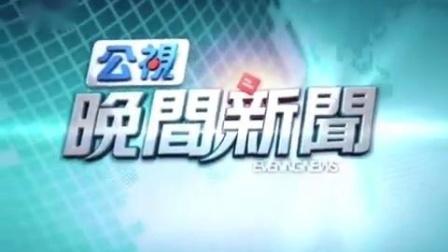 公视晚间新闻片头(2012)