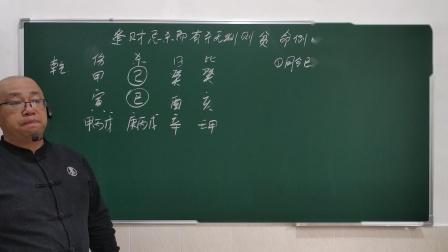 八字入门261课逢财忌杀而有杀无制则贫的含义命例分析(三)