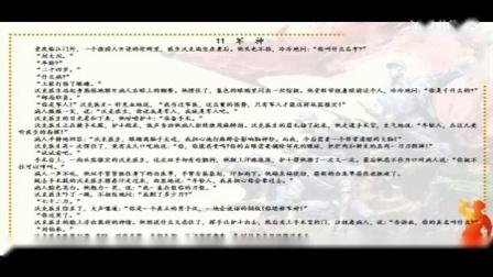 3.20语文五下册第四单元11军神第一课时崔立苹_标清