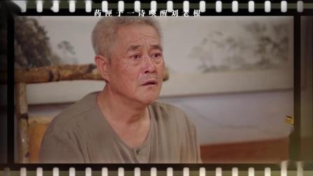 刘老根感人片段.mp4
