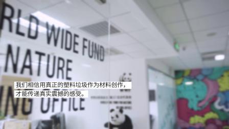 WWF × LxU | #净塑自然# 平面海报&艺术装置 Showcase