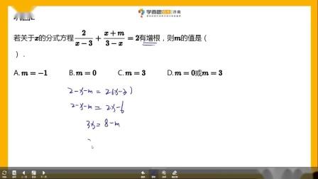 初二数学春季历下班第3讲课后巩固视频讲解