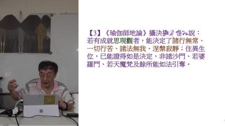 內觀禪林18:內觀的經文依據12-四法印