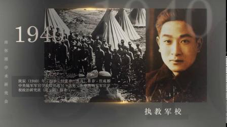 南怀瑾先生生平大事贯珠(附视频)