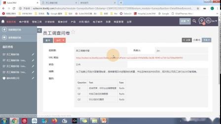 SuiteCRM 调查问卷模块如何创建以及功能展示